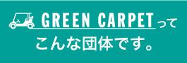 グリーンカーペットってこんな団体です★