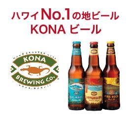 ハワイNo.1の地ビール KONAビール