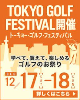 TOKYO GOLF FESTIVAL